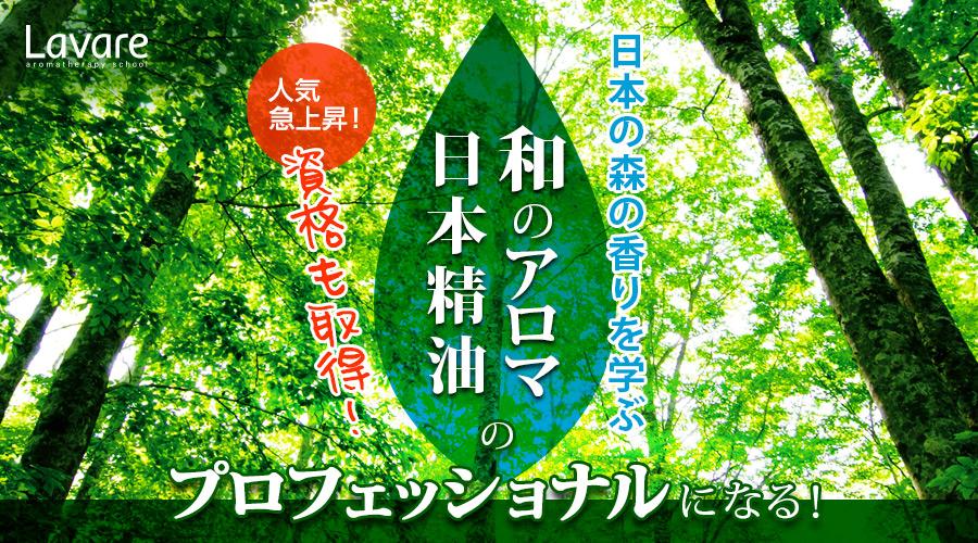 日本産精油インタープリター講座