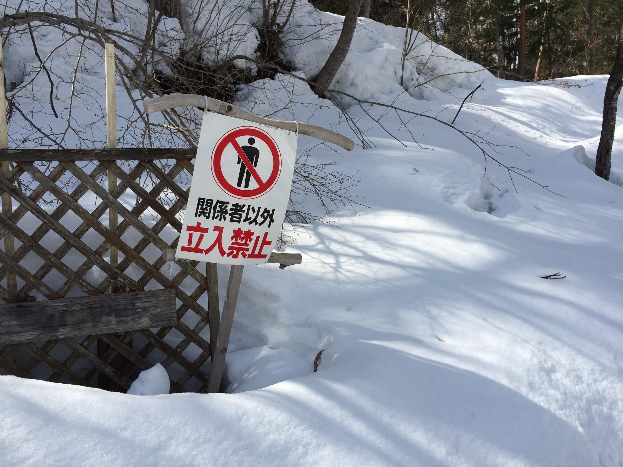 立ち入り禁止
