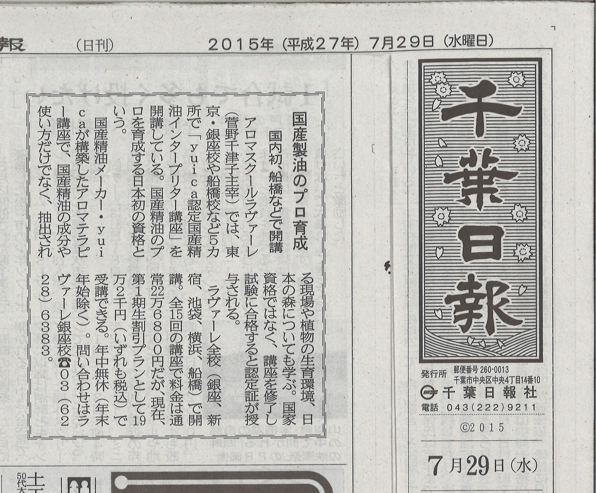 千葉日報 記事