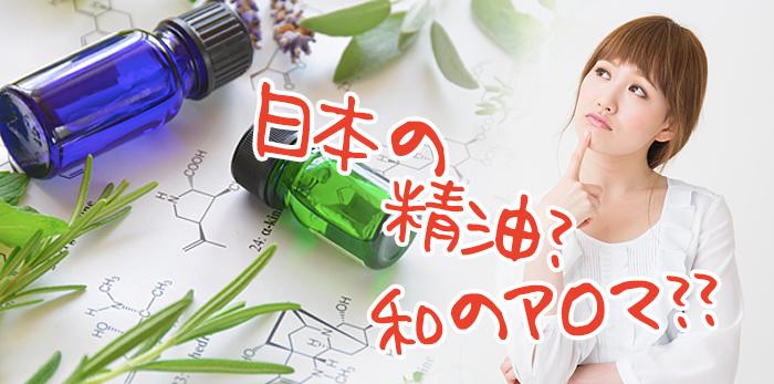 日本産精油? 和精油?
