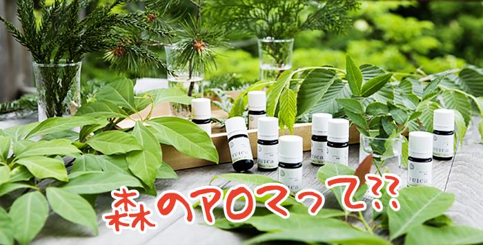 yuica 日本産精油