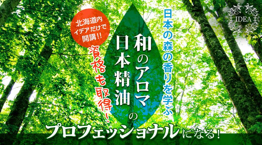 イデア アロマスクール:北海道