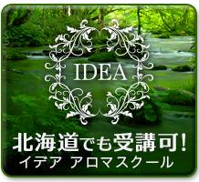北海道で学ぶならここ!