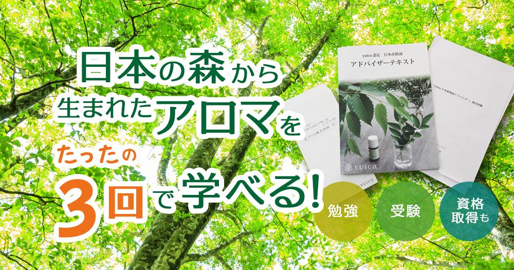日本産精油アドバイザー短期集中講座 イデアアロマスクール