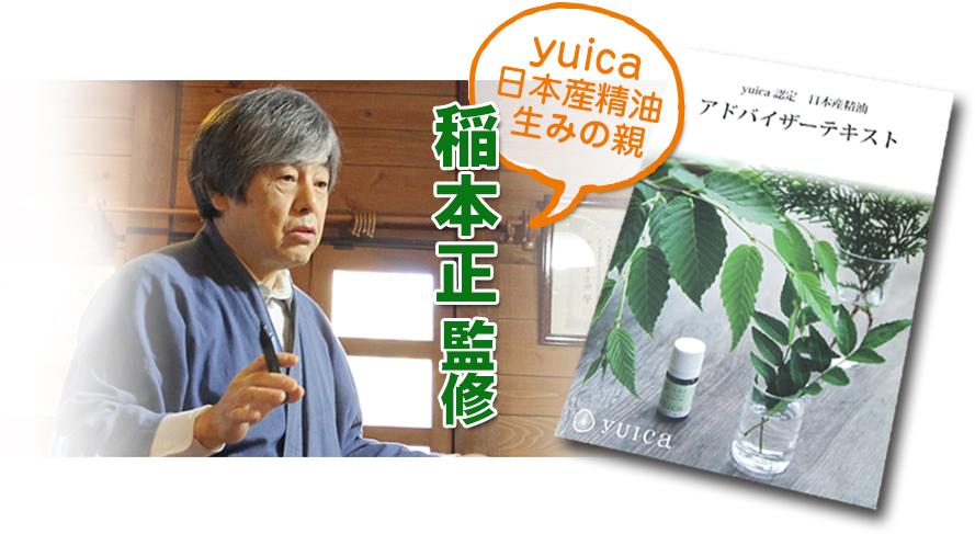 yuica日本産精油産みの親